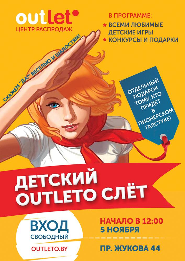 1 Детский Outleto Слет А4_верт-1