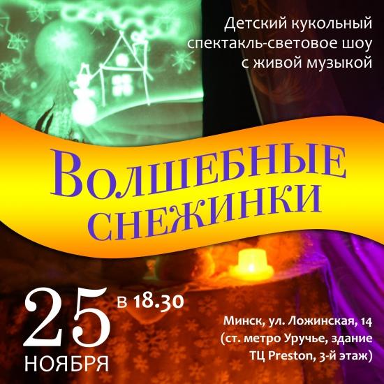 2. Свето-теневой музыкальный спектакль «Волшебные снежинки» театра «Дом Солнца»