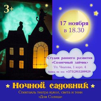 2. Спектакль «Ночной садовник» Театра кукол, света и тени «Дом солнца»