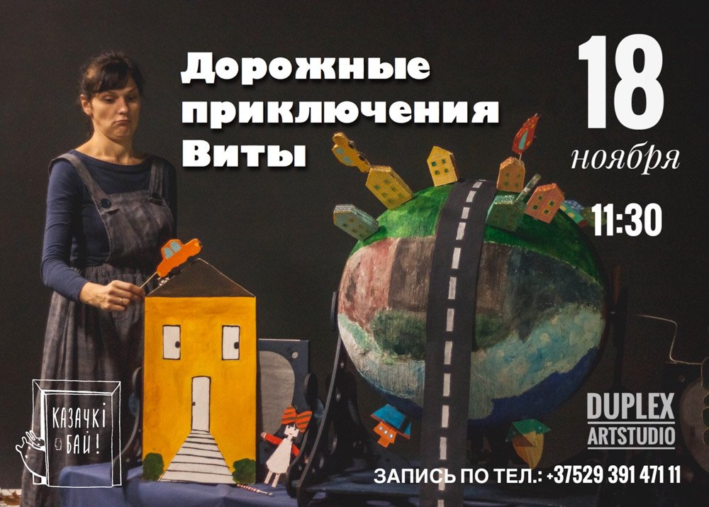 3. Интерактивный спектакль «Дорожные приключения Виты» в Арт-студии «Дюплекс»-1