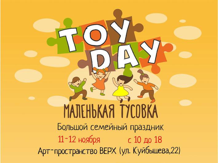 3. Семейный праздник TOYDAY 1-1