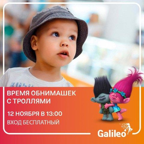 4. Детский праздник Время обнимашек с Троллями!