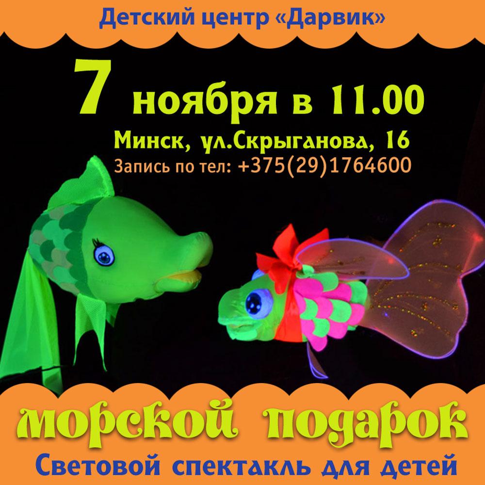 5.Световой спектакль Морской подарок-1