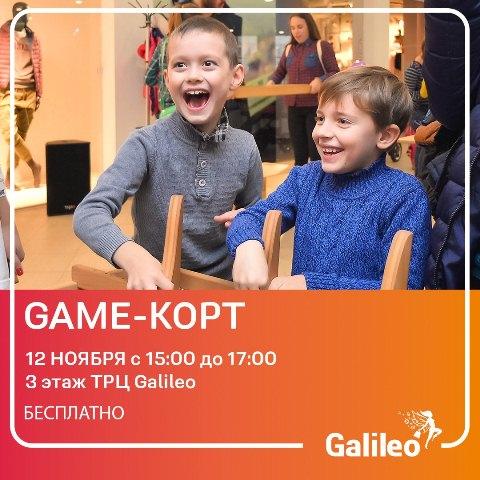 5. GAME-КОРТ в ТРЦ Galileo