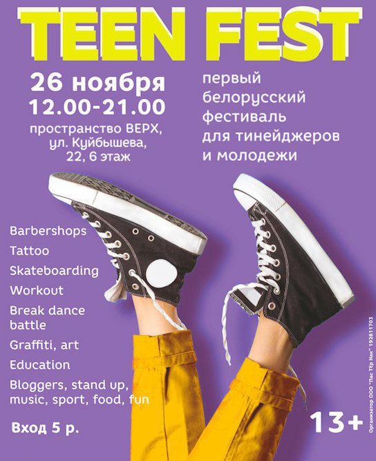 6. Фестиваль для подростков и молодежи TEEN FEST