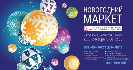1. «Новогодний маркет» в Galleria Minsk