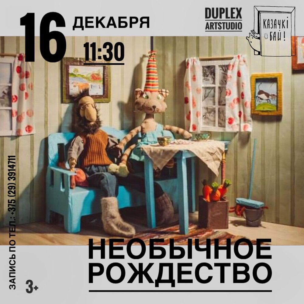 2. Кукольный интерактивный спектакль «Необычное Рождество» в Арт-студии «Дюплекс»-1