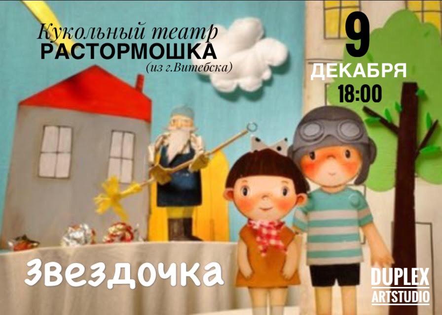 2. Спектакль «ЗВЁЗДОЧКА» Кукольного театра «РАСТОРМОШКА» в Арт-Студии Дюплекс.