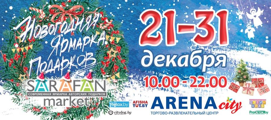 3. Современная ярмарка подарков «Sarafan» в Арена-Сити.