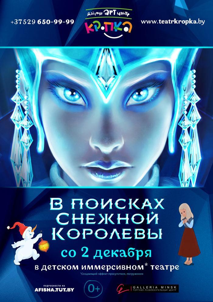 3. Cпектакль-путешествие В поисках Снежной Королевы в Детском театре Кропка Ver2
