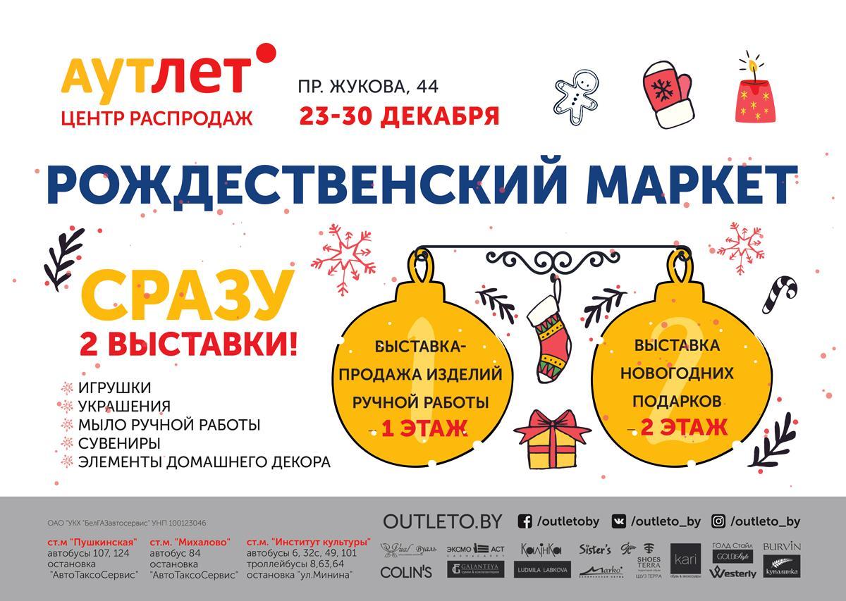 5. «Рождественский маркет» в ТЦ«OUTLETO»