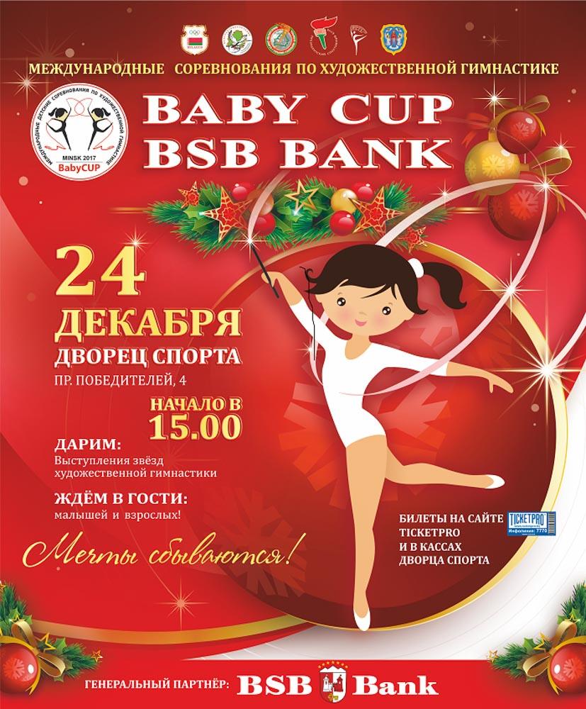 6. Международные детские соревнования по художественной гимнастике «Baby Cup BelSwissBank»-1
