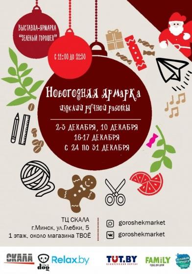 6. Ярмарка украшений и подарков «Зелёный горошек» в ТЦ «Скала»