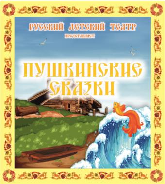 Афиша «Пушкинские сказки» в Русском Детском Театре