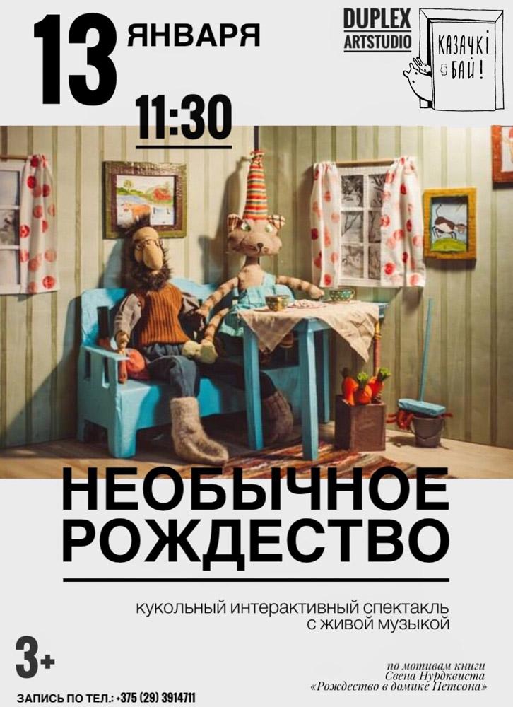 1. Кукольный интерактивный спектакль «Необычное Рождество» в Арт-студии «Дюплекс»-1