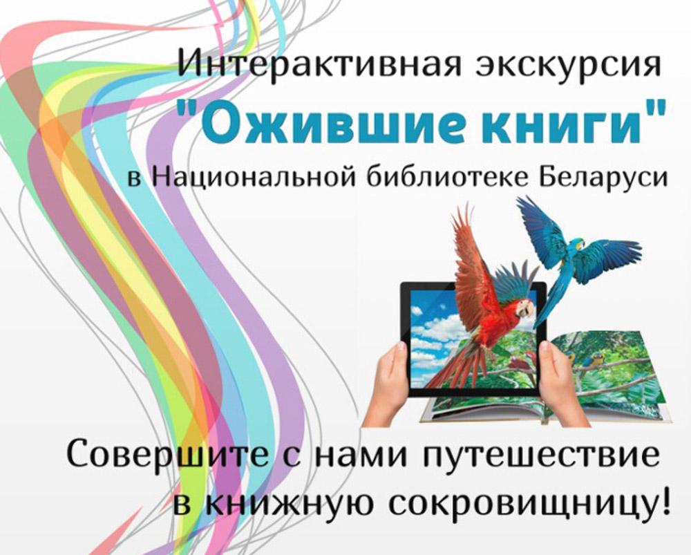 2. Интерактивная экскурсия «Ожившие книги» в Национальной библиотеке Беларуси-1