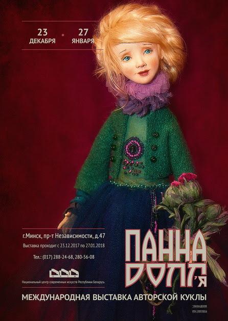 3. Международная выставка «Панна Doll'я»