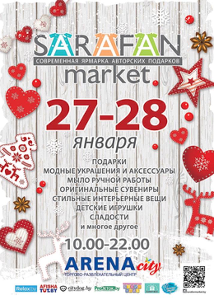4. Современная ярмарка подарков «SARAFAN» в ТРЦ «ARENAcity»-1