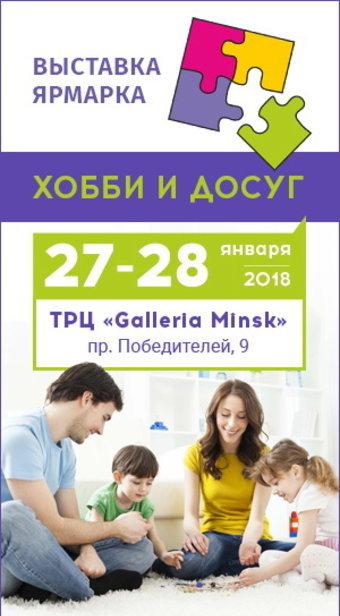5.Выставка-ярмарка «Хобби и досуг - 2018» в ТРЦ «Galleria Minsk» Ver2