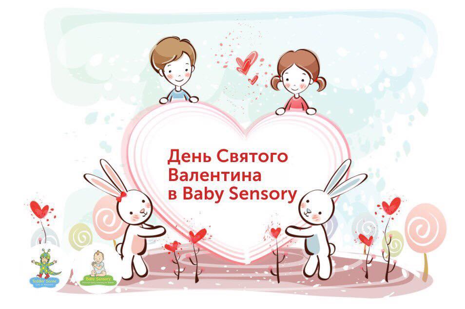 1. Праздник «День Святого Валентина в Baby Sensory»