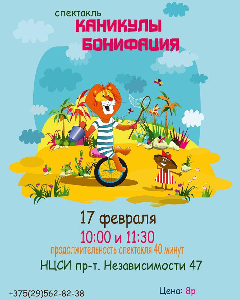 Афиша Спектакль для детей «Каникулы Бонифация» в НЦСИ