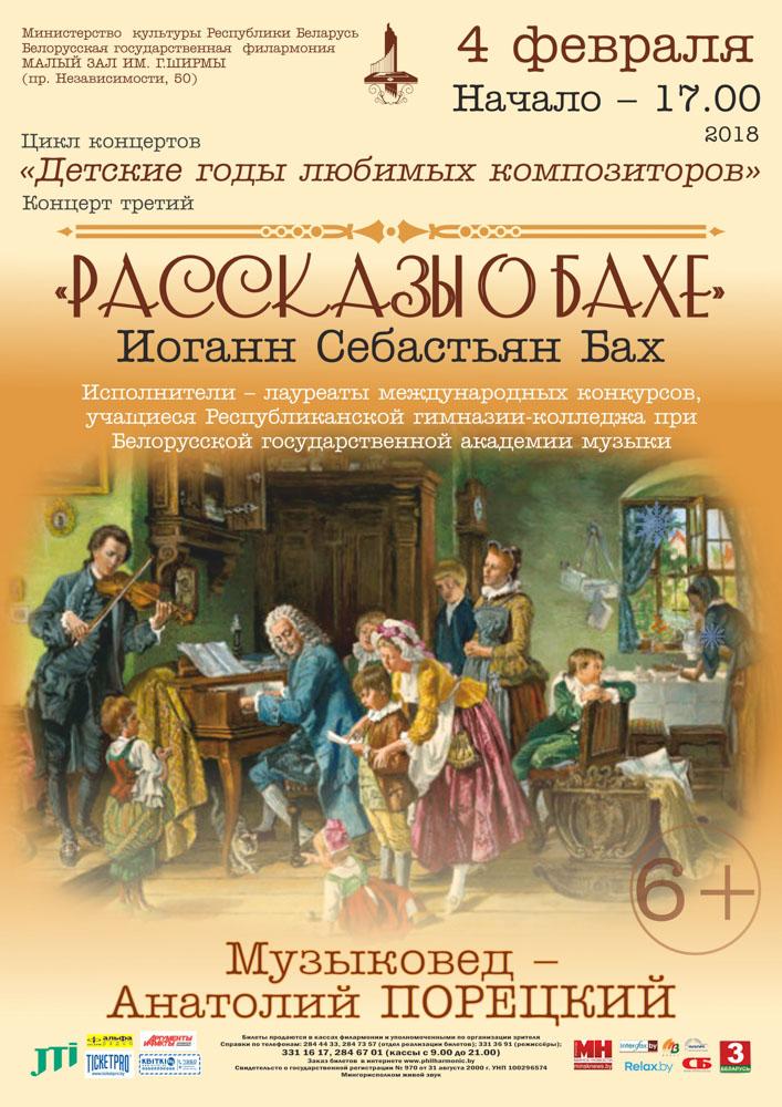 2. «Детские годы любимых композиторов»«Рассказы о Бахе» в Белорусской государст-1