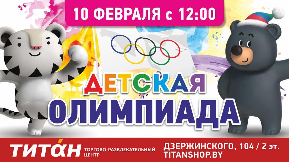2. Праздник и Беговелогонка «Детская Олимпиада» в ТРЦ «Титан»-1