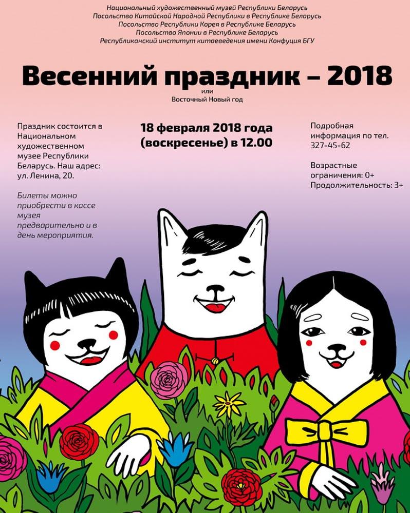 Афиша «Весенний праздник - 2018» или Восточный Новый год