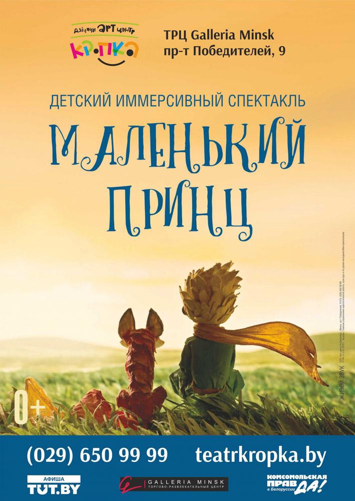 3. Детское спектакль-шоу «Маленький принц» в Детском театре «Кропка»-1