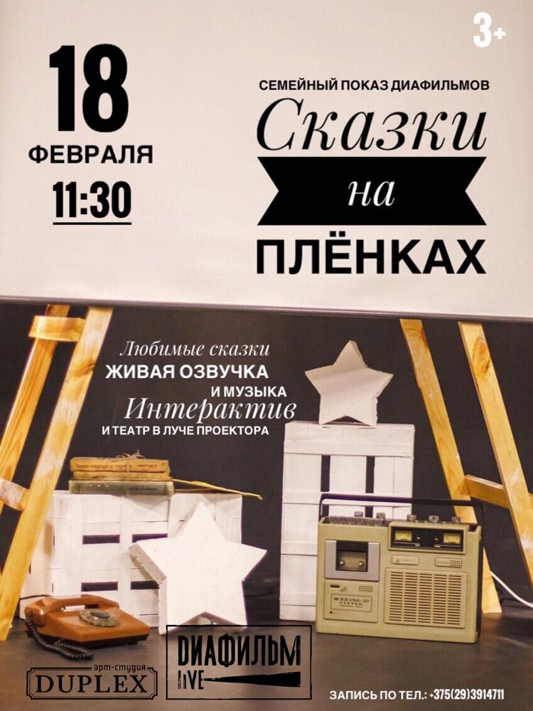 Афиша ЗИМНИЕ СКАЗКИ НА ПЛЁНКАХ в Арт-студии «Дюплекс»