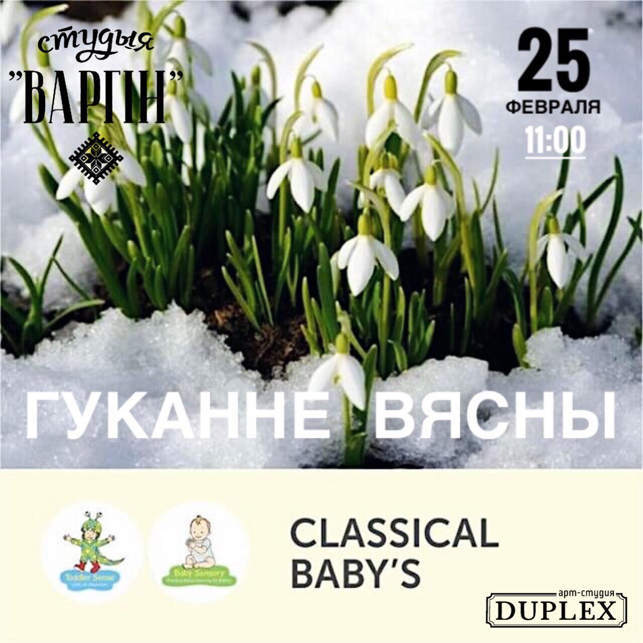 Афиша Концерт «Гуканне вясны» в Арт-студии «Дюплекс»