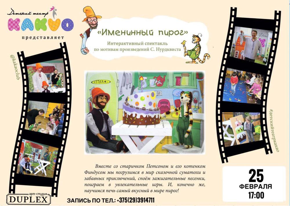 Афиша Интерактивный спектакль-представление «Именинный пирог» Детского театра «Какао» в Арт-студии «Дюплекс»