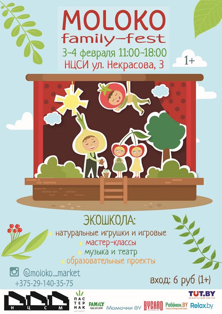 4. Family-fest «MOLOKO. Экошкола»-1