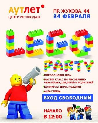 5. «Lego party» в АУТЛЕТО» Ver2
