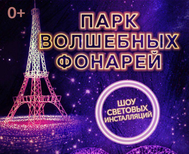 Шоу световых инсталляций «Парк волшебных фонарей»