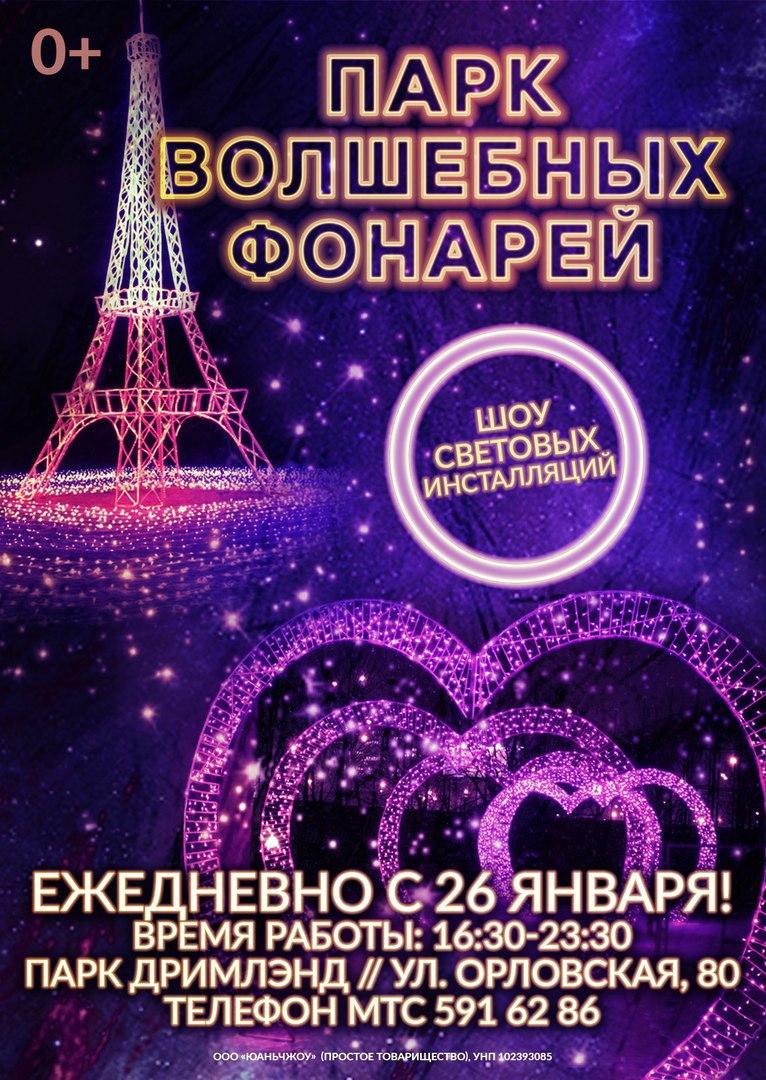 5. Шоу световых инсталляций «Парк волшебных фонарей»