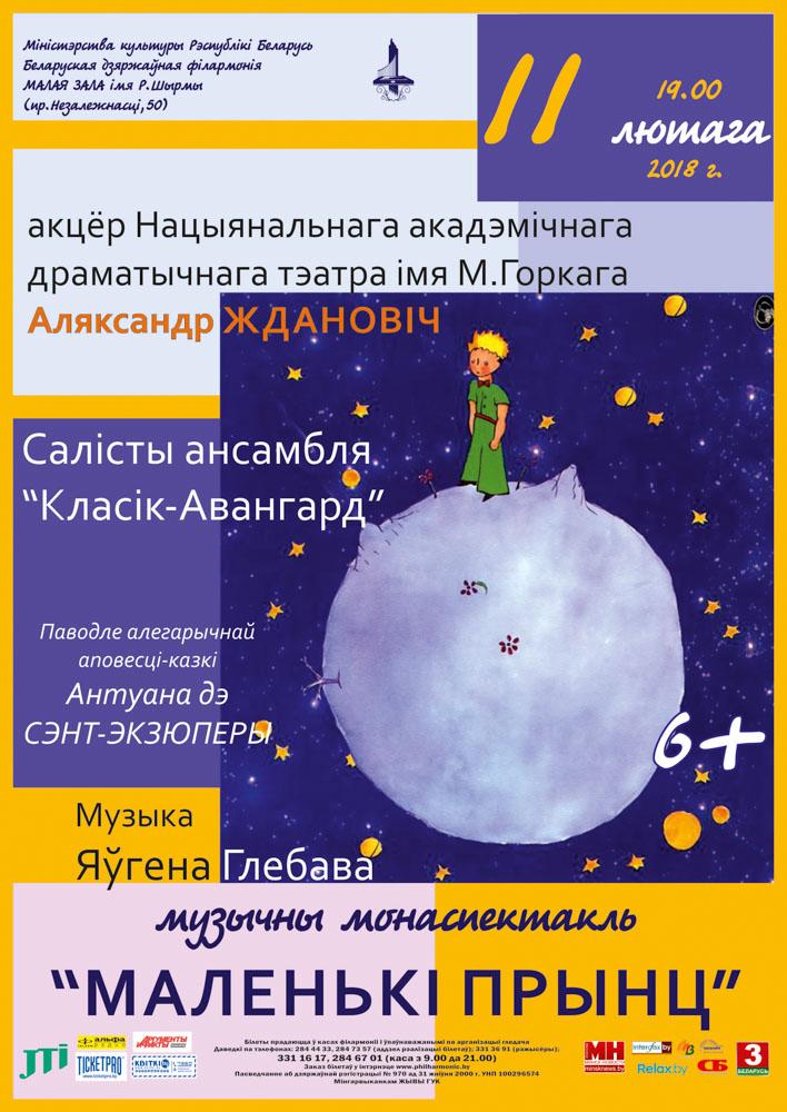 7. Музыкальный моноспектакль «Маленький принц» в Белорусской государственной филармонии-1