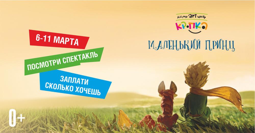 Афиша Акция #плачусколькохочу в Детском театре «Кропка» на спектакль «Маленький принц»