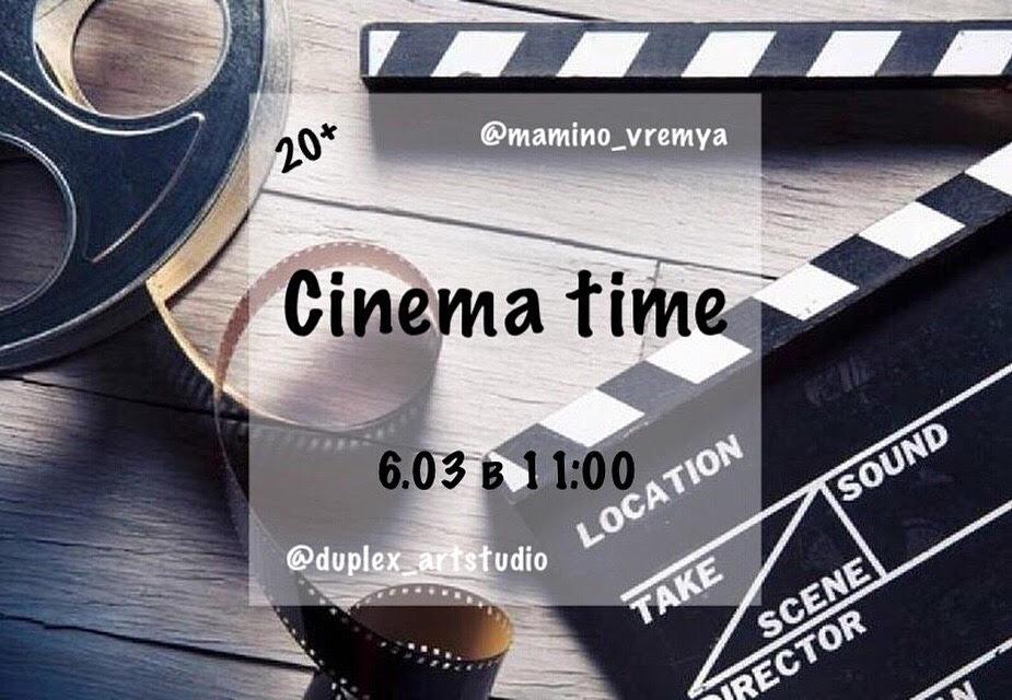 Афиша Проект «Cinema time» в Арт-пространстве «Дюплекс»