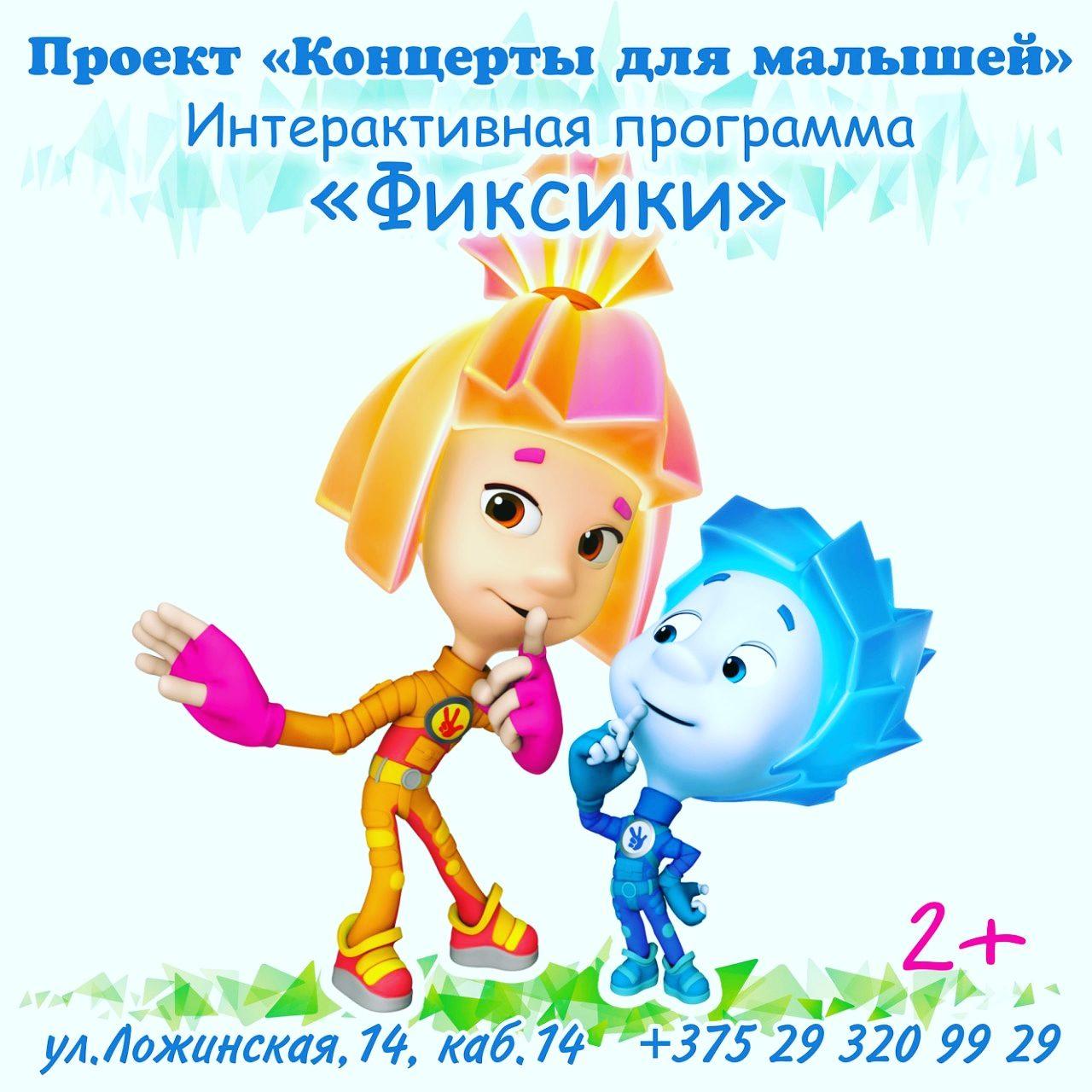 Афиша Интерактивная программа «Фиксики»