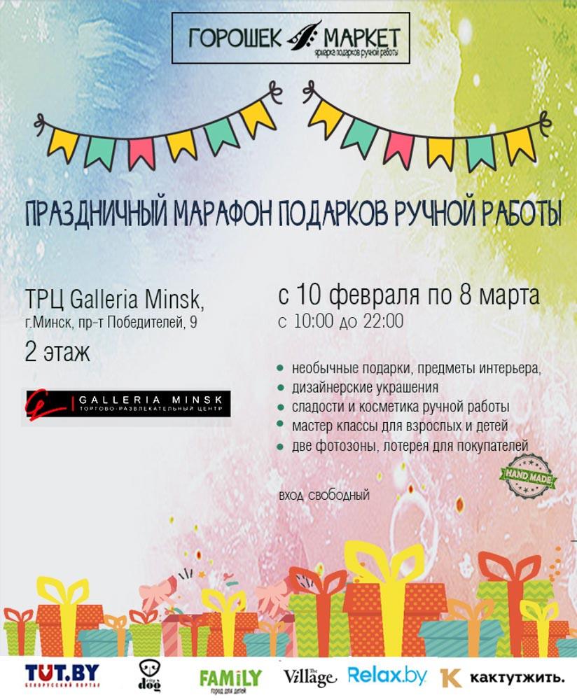 Афиша Праздничный марафон подарков ручной работы «ГорошекМаркет»