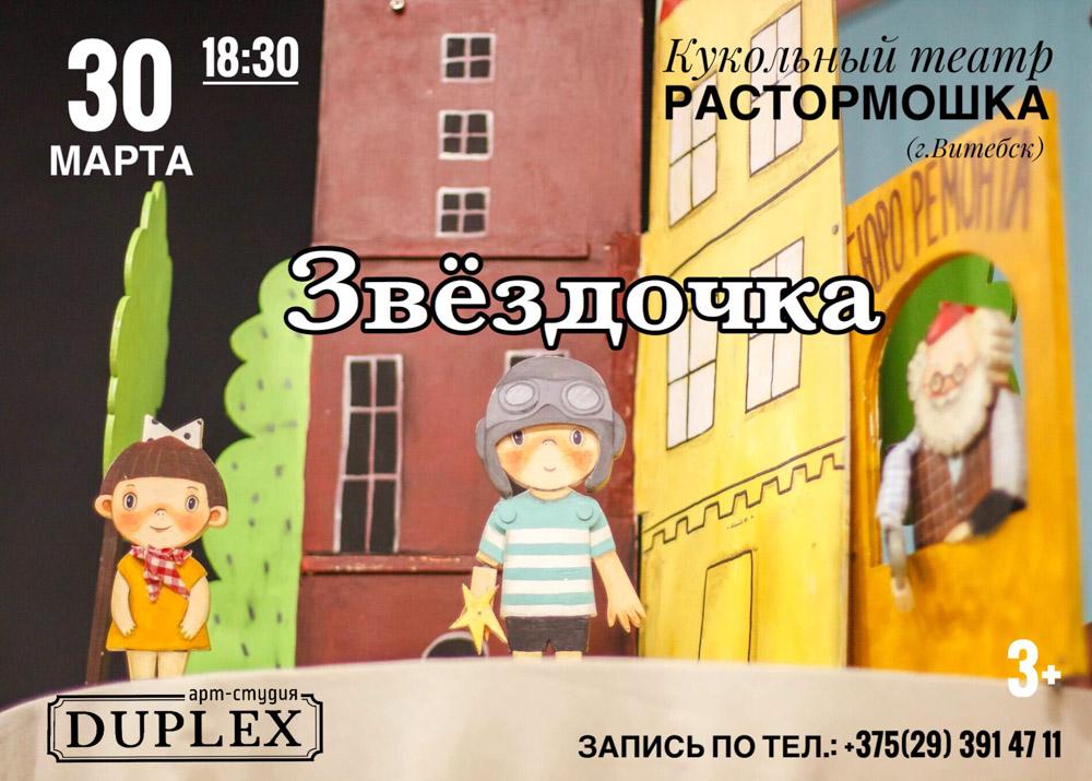 Афиша Спектакль «ЗВЁЗДОЧКА» Кукольного театра «РАСТОРМОШКА» в Арт-студии «Дюплекс»-1