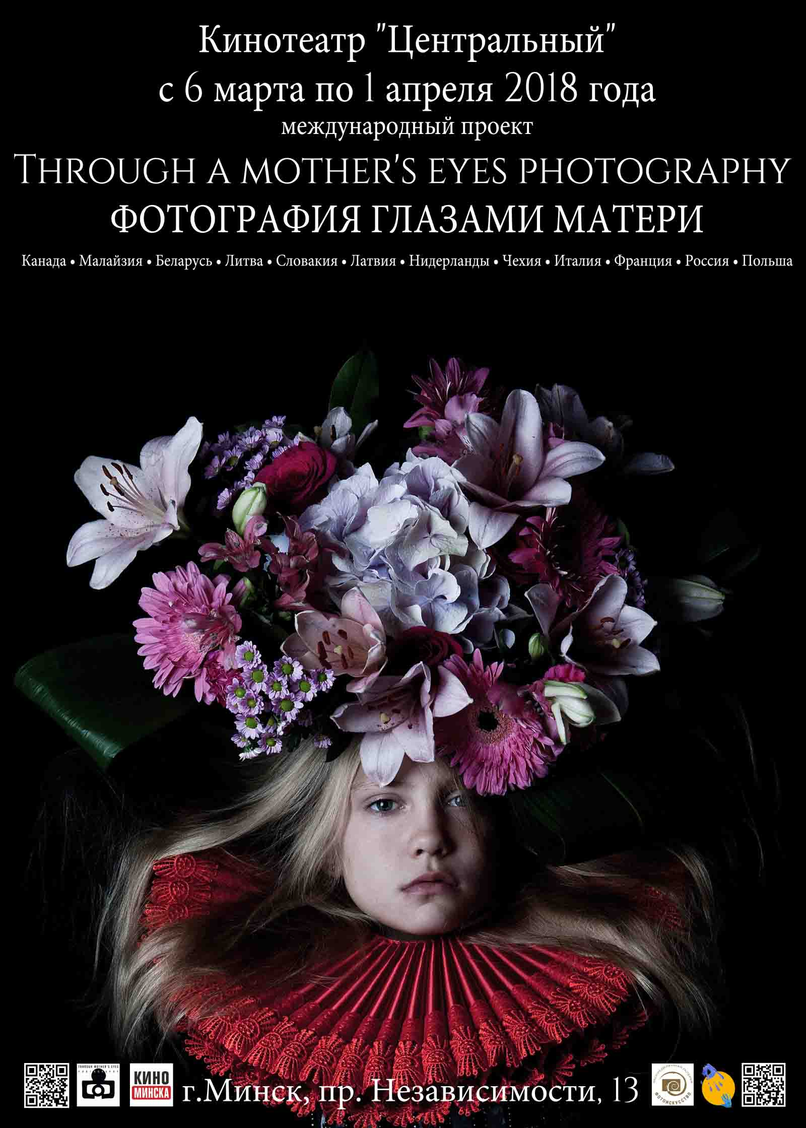 Афиша Фотовыставка «Глазами матери»