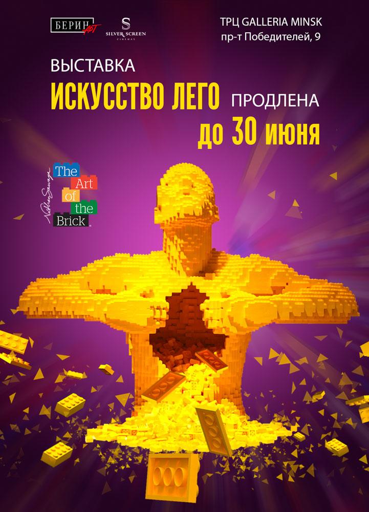 ПРОДЛЕНИЕ ВЫСТАВКИ «The Art of the Brick. Искусство Лего». Афиша на выходные