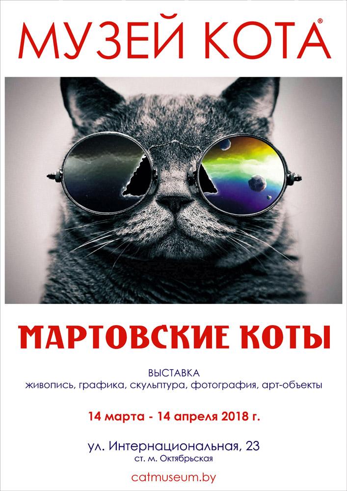 Афиша Выставка «Мартовские коты» в Музее кота-1