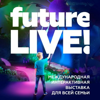 Афиша Международная выставка «Future LIVE!»