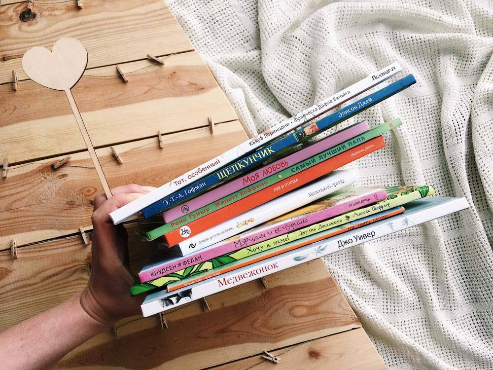 КНИГИ. Подборка детских книг про Любовь