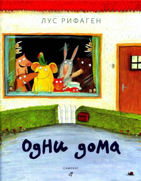 Виммельбух. «Одни дома». Лус Рифаген. Издательство «Самокат»