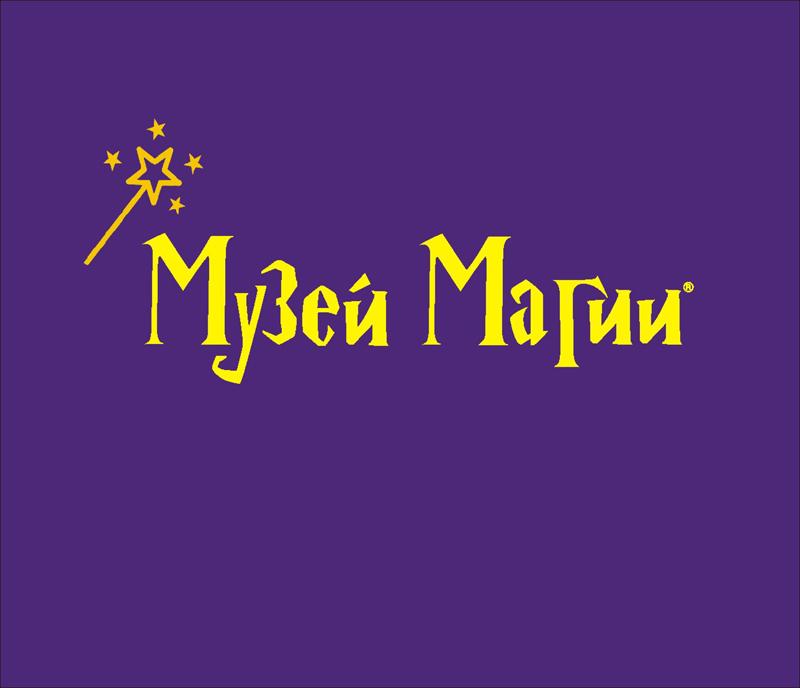Музей Магии & Magic Club