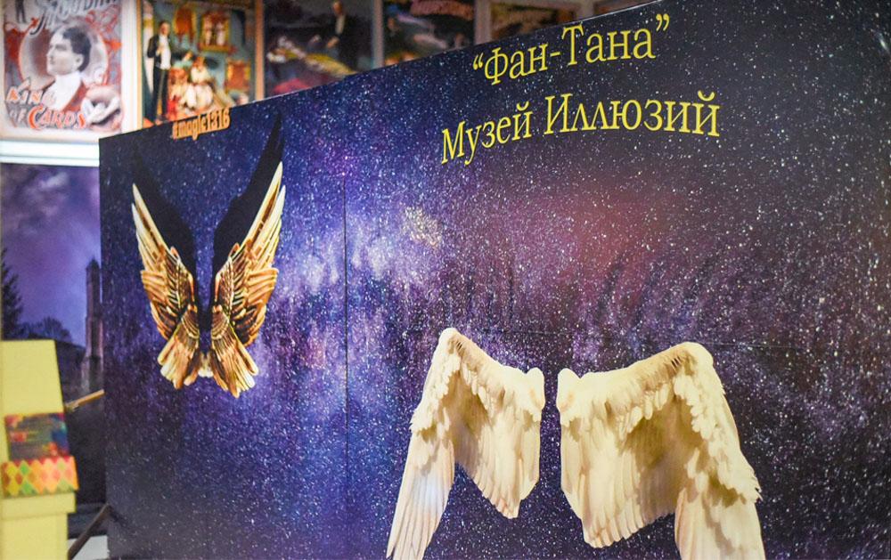Музей иллюзий, фокусов и волшебства «Фан-Тана»-1